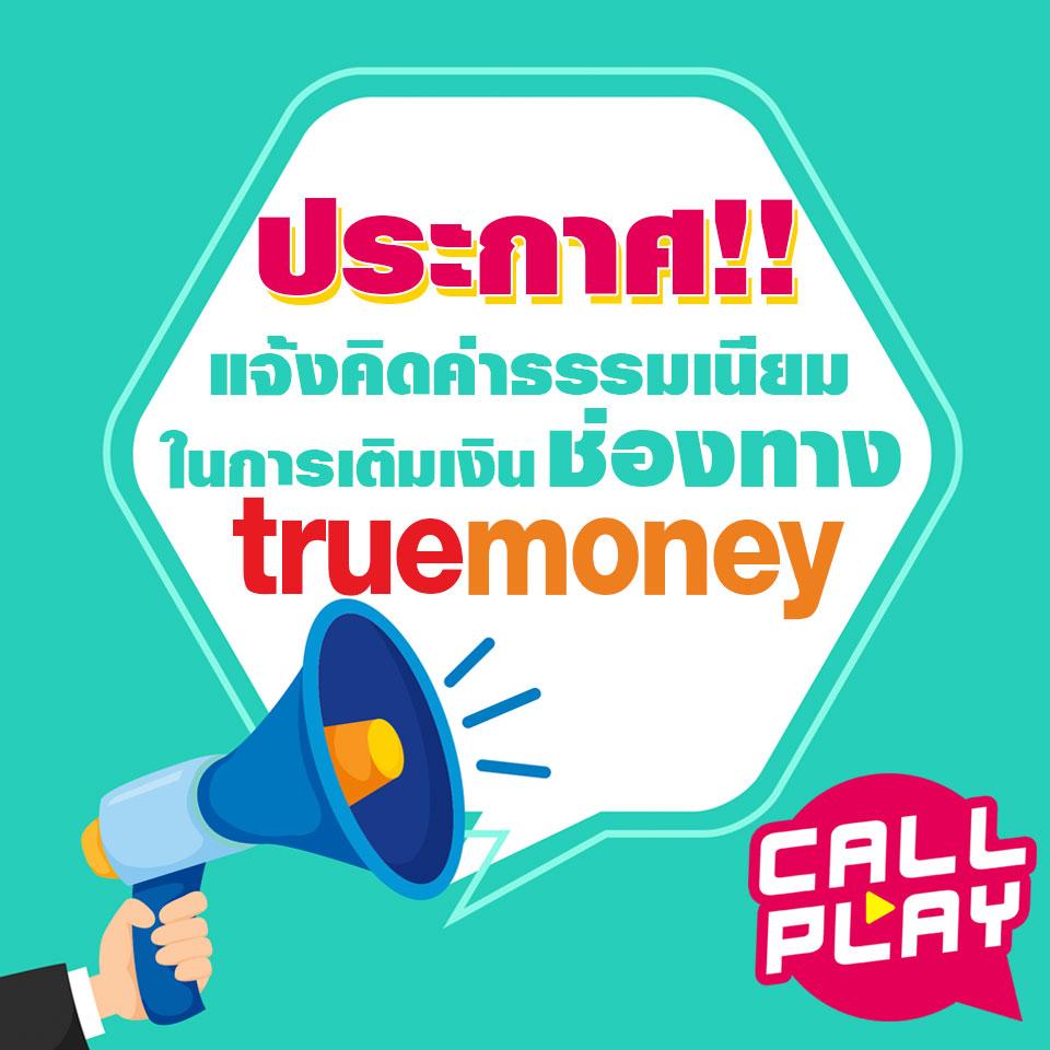 แจ้งคิดค่าธรรมเนียมในการเติมเงินผ่านช่องทางTrueMoney