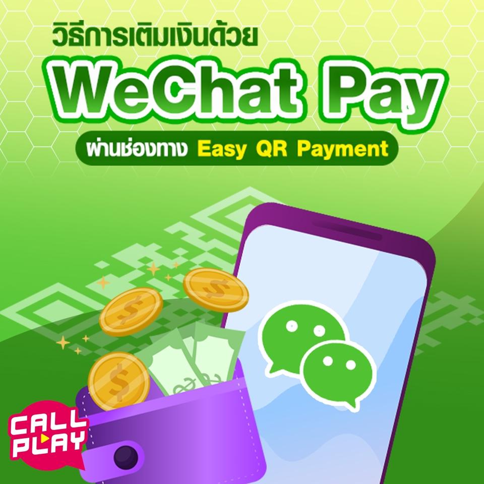 วิธีการเติมเงินด้วย WeChat Pay ผ่านช่องทาง Easy QR Payment
