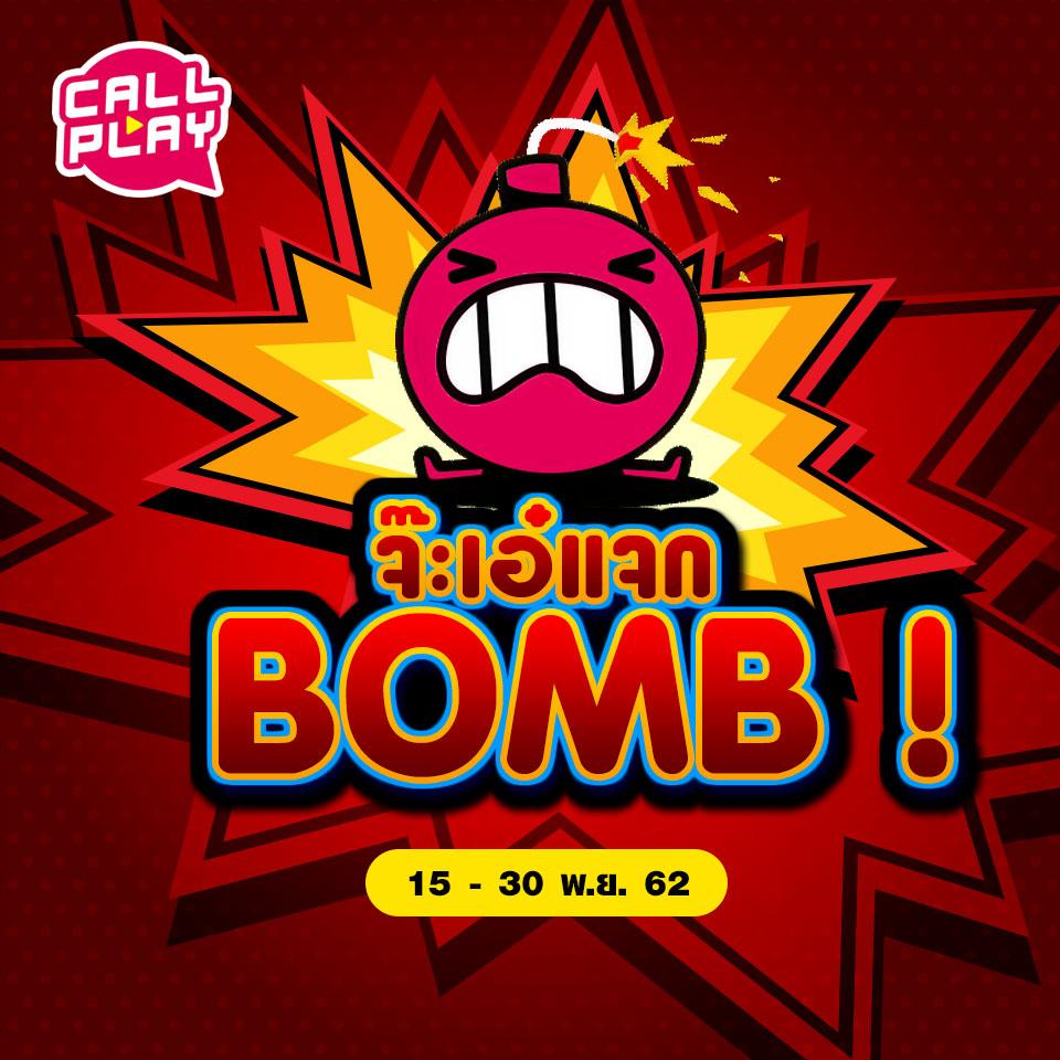จ๊ะเอ๋แจก Bomb !