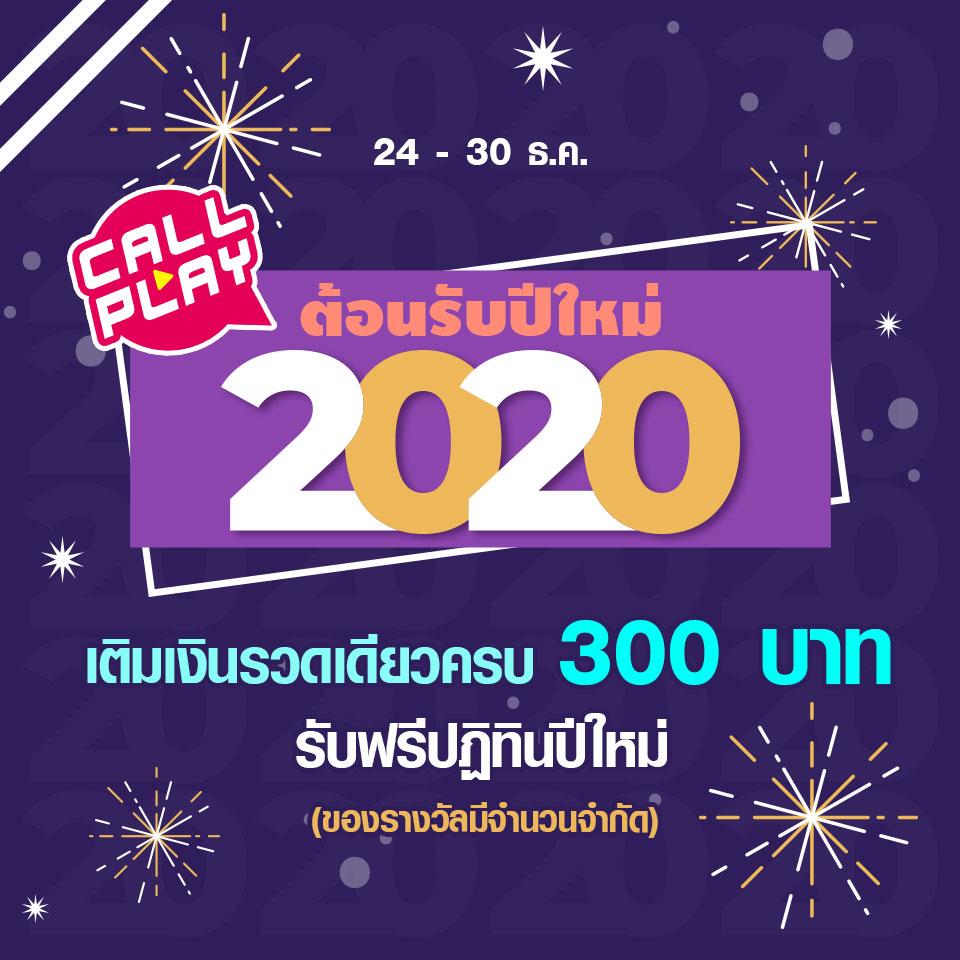 ต้อนรับปีใหม่ เติมเงินรวดเดียวครบ 300 บาท รับปฏิทินปีใหม่ ฟรี!!