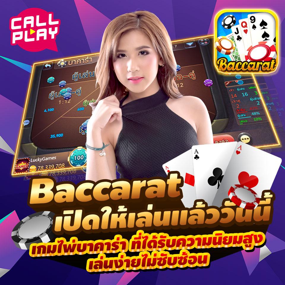 วิธีเล่น Baccarat